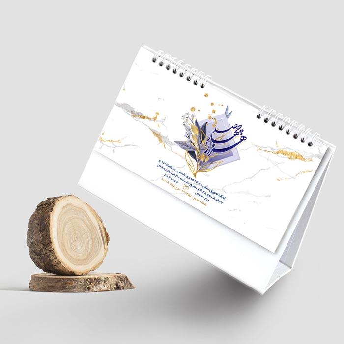 تقویم رومیزی ترنگ