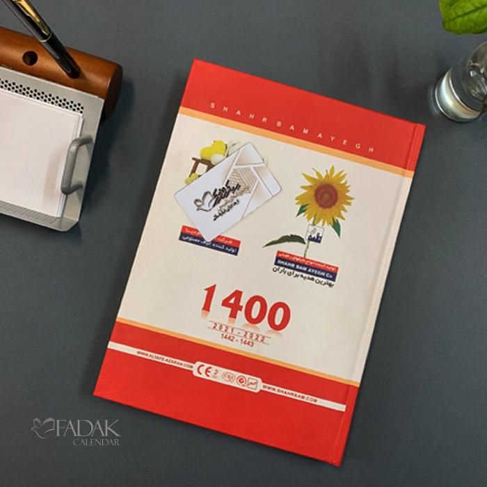 سررسید اختصاصی 1401